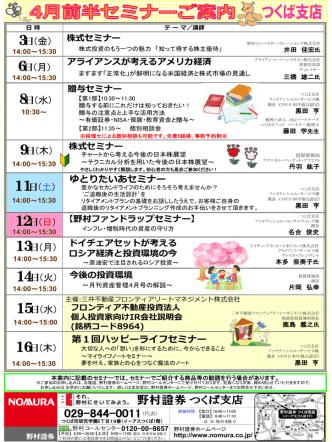 11日(土) 12日(日)