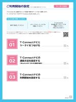 ケータイ - T-Connect