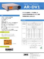 AR-DV1(参考出品)