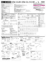 組立・施工説明書 エフルージュEX・エフルージュ ツインEX
