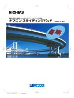 スライディングパッド (PDF:0.6MB)