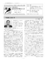 2014年2月1日発行 (PDF 2.54MB)