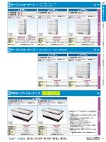 オープンショーケース OP オープンショーケース OP 日配・乳製品:5