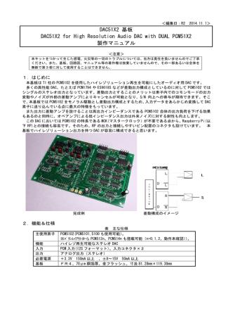 DAC51X2 基板 DAC51X2 for High Resolution Audio DAC with