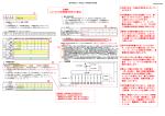 簡易計算書の記載例(PDF)