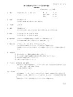 第 4 回関東 UJ ボクシング大会県予選会 実施要項