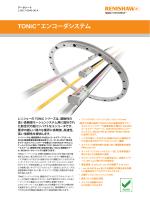 TONiC™ エンコーダシステム データシート