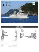 北上丸詳細(PDF)