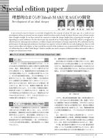 理想的なまくらぎ(Ideal-MAKURAGI)の開発