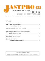 月刊PDF 12月号 - 日本貿易関係手続簡易化協会