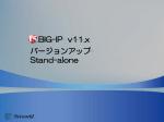 BIG-IP v11 バージョンアップ手順