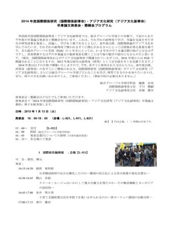 2014年度卒業論文発表会プログラム