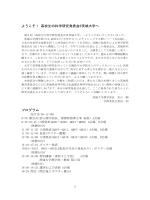 当日のプログラム(PDFファイル)