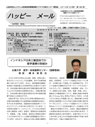 2014年12月号 - 公益財団法人ひろしま産業振興機構