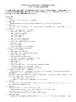 千代田区立九段小学校内学童クラブ事業者選定に関する プロポーザル