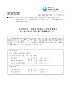 お 知 ら せ - 国土交通省 中国地方整備局