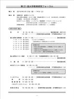 第 21 回大学教育研究フォーラム - 京都大学高等教育研究開発推進センター