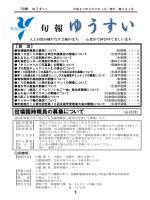 旬報ゆうすい 第221号