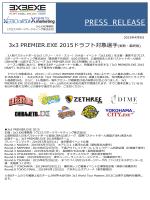 3x3 PREMIER.EXE 2015ドラフト対象