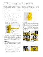 トッキレス工法(新しいEFサービスチー元整理工法)の開発 技-11