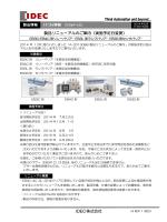 EB3C/EB3L/EB3S/EB4C形バリア製品リニューアルのご案内