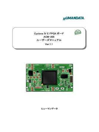 Cyclone IV E FPGA ボード ACM