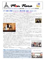 Mon Nara PDFファイル開くはココをクリック