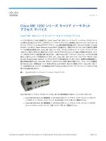 Cisco ME 1200 シリーズ キャリア イーサネット アクセス デバイス データ