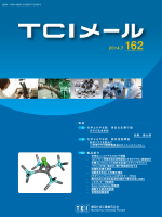 TCIメール No.162 | 東京化成工業株式会社