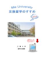 QRコード - 三重大学国際交流センター