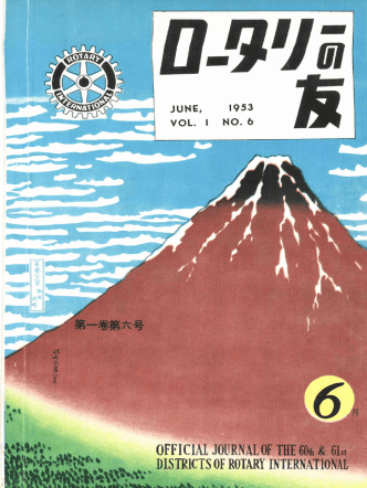 1953 ∬BICTSOFRORY