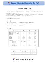 キョーワード ® 200
