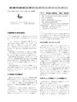 総主事ニュースレター