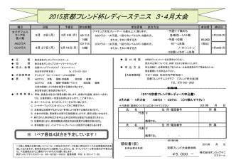 2015京都フレンド杯レディーステニス 3・4月大会