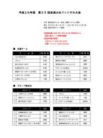 組合せ(PDF) - 北海道サッカー協会
