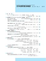日本透析医会雑誌Vol.29, No.3