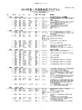 2014年度一月演奏会仮プログラム