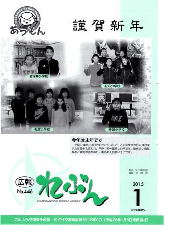 1月 - 礼文町