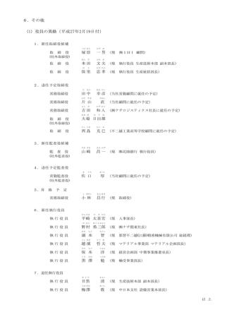 6.その他 (1) 役員の異動(平成27年2月19日付)