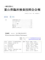 富山県臨床検査技師会会報 - Page ON