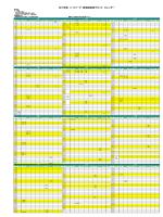 【新潟西】2015年度カレンダー - コピー