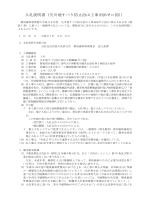 入札説明書 - 林野庁