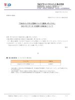 「T&Dインド中小型株ファンド(愛称:ガンジス)」 2015 年 2 月 10 日決算