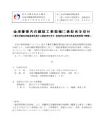 会津署管内の建設工事現場に表彰状を交付 - 福島労働局