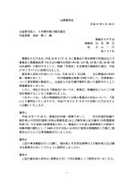 公開質問状 平成 27 年 2 月 20 日 公益財団法人 日本漢字能力検定