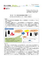 報道発表資料 - 国土交通省