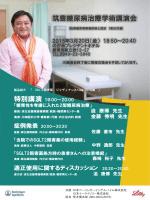 筑豊糖尿病治療学術講演会 特別講演 19:00~20:00