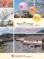 2015年度メイプルカレッジ・プログラムはこちらからご覧