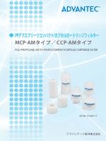 PPデプスプリーツコンパクト/カプセルカートリッジフィルター