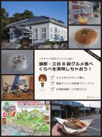蒲郡・三谷 B 級グルメ食べ くらべを満喫しちゃおう!